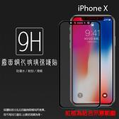 ▽霧面鋼化玻璃保護貼 Apple iPhone X Xs iX iXs 5.8吋 滿版 鋼化玻璃保護貼 全螢幕 9H 鋼貼 玻璃膜
