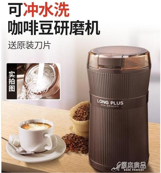 長柏咖啡豆超細研磨機電動手搖動磨豆機家用小型器全自動打粉碎機 新年特惠