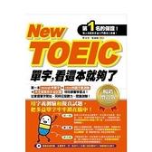 NewTOEIC單字看這本就夠了(暢銷增訂2013版)(附MP3)