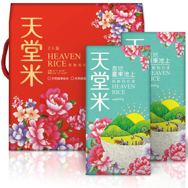 【台東池上米】天堂米禮盒-天堂藍(2包/盒)~~