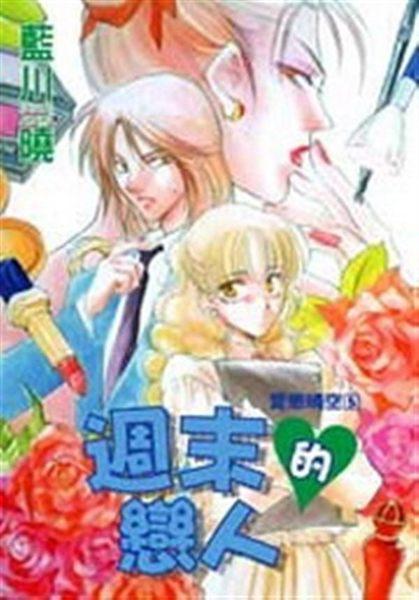 (二手書)週愛戀晴空系列(5):末的戀人