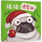 豬豬過聖誕(附200張好棒棒貼紙 收集卡)