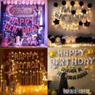 生日氣球成人布置套餐派對趴體快樂氣球浪漫情侶男女朋友裝飾用品 【優樂美】