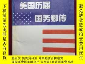 二手書博民逛書店罕見美國曆屆國務卿傳Y4239 劉文濤主編 世界知識出版社 IS