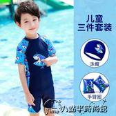 推薦佑游兒童游泳衣男童分體寶寶中大童小孩嬰幼兒學生游泳褲泳裝套裝【店慶85折促銷】