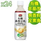 免運【馬玉山】有機燕麥豆乳360ml*24罐