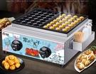 哈客章魚小丸子機器商用雙板燃氣魚丸爐電熱魚丸機蝦扯蛋章魚燒機 mks宜品