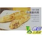 [COSCO代購 ] 紅龍冷凍雞肉捲220公克X6條(2入) _WC68068