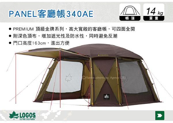 ||MyRack|| 日本LOGOS PANEL 客廳帳340AE 炊事帳篷 客廳帳 帳篷 露營 No.71805521