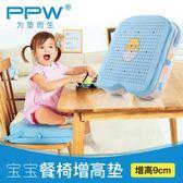 兒童坐墊寶寶增高可調節加厚雙層記憶棉餐椅墊【奈良優品】