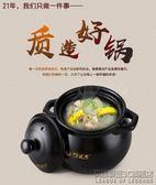 小砂鍋家用迷你寶寶煮粥陶瓷沙鍋明火耐高溫燃氣小號燉鍋