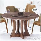 【水晶晶家具/傢俱首選】葛斯林130cm實木腳座圓形石面餐桌~~雙色可選~~餐椅另購 CX8650-6
