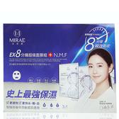 MIRAE 未來美 EX 8分鐘超級面膜限量超值禮盒 15片入(71649) 新舊包裝隨機出【娜娜香水美妝】