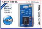 *數配樂*佳美能 CANON NB-6L NB6L 鋰電池 相容 原廠 SD3500,SD4000,IXY110,SD770,SD1200,SD980,IXY25