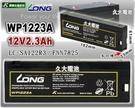 【久大電池】 LONG 廣隆電池 WP1223A 12V2.3Ah 完全密閉式電池 攝影機電池 醫療器材電池