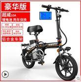 折疊電動自行車代駕王超輕寶小型迷你便攜代步新國標鋰電池電瓶車