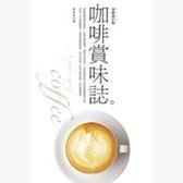 咖啡賞味誌:香醇修訂版【城邦讀書花園】