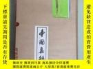 二手書博民逛書店STAMP罕見ALBUM 中國集郵 空郵票冊 帶盒Y15969
