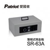 【愛國者】警報式現金保險箱(SR-63A-深灰色)