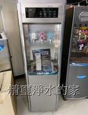 【沛宸牌】AQ-1123直立型三溫壓把式飲水機