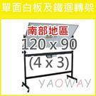 【耀偉】單面白板及鐵迴轉架120*90 ...