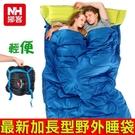 原裝NatureHike雙人情侶睡袋 NH汽車露營的最佳防寒配件 登山信封睡袋(送兩個充氣枕頭+打氣筒)