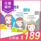 【任2件$189】雪芙蘭 時間保養面膜(...