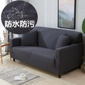 沙發罩 萬能全包防水沙發罩全蓋沙發套組合貴妃單人三人沙發墊通用沙發巾 米蘭街頭