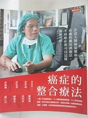【書寶二手書T7/醫療_H51】癌症的整合療法-許達夫醫師從罹癌到痊癒的雞尾酒療法_許達夫
