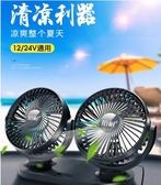 車載電風扇12V24V伏車用大貨車降溫神器制冷強力汽車usb小風扇  【快速出貨】