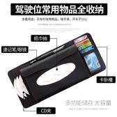 創意多功能車載紙巾盒掛式遮陽板抽紙盒cd包三合一掛式光盤收納袋 QG351 『愛尚生活館』