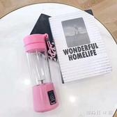 榨汁機 榨汁機家用迷你學生小型全自動電動水果汁機榨汁杯便攜usb充電式  YJT全館免運