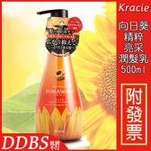 日本製 Kracie 葵緹亞 HIMAWARI 向日葵精粹亮采潤髮乳 500ml (潤髮 沙龍 美髮)【DDBS】