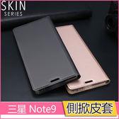 三星 Galaxy Note9 手機殼 三星 note 9 保護套 軟殼 商務素色 防摔 插卡 磁鐵吸附 側掀皮套 |麥麥3C