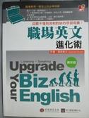 【書寶二手書T7/語言學習_XBP】職場英文進化術-菁英篇_Quentin Brand