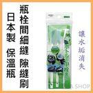 [RARA百貨] 日本製 保溫瓶刷 瓶栓間隙刷 縫隙刷 瓶刷 刷子 水瓶刷