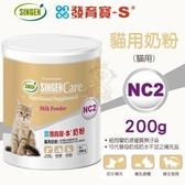 *WANG*SINGEN發育寶-S Care NC2貓用奶粉200g.離乳 高齡 病後復原的犬用.貓用營養品