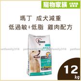 寵物家族-瑪丁 成犬減重 低過敏+低脂 雞肉配方 12kg