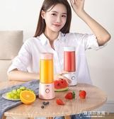 紓困振興 榨汁機家用便攜式水果小型學生宿舍充電動迷你榨汁杯網紅果汁 東京衣秀
