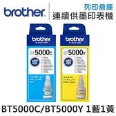 Brother BT5000C+BT5000Y 1藍1黃 原廠盒裝墨水 /適用 DCP-T300/DCP-T500W/DCP-T520W/DCP-T700W/MFC-T800W