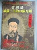 【書寶二手書T8/傳記_IMJ】曾國藩成就一生的49個方圓_劉躍儒