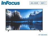 InFocus 富可視 WT-80CA600 80 吋4K 日本原裝面板 直下式智慧連網液晶電視 公司貨