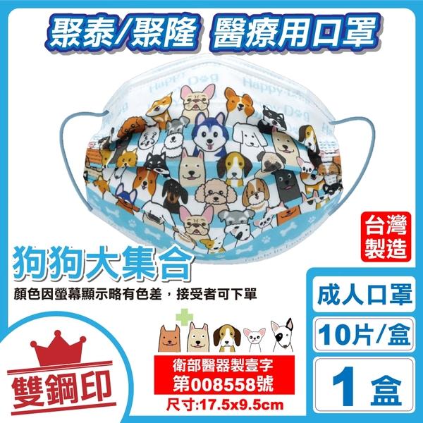聚泰 聚隆 雙鋼印 成人醫療口罩 (狗狗大集合) 10入/盒 (台灣製造 CNS14774) 專品藥局【2018305】