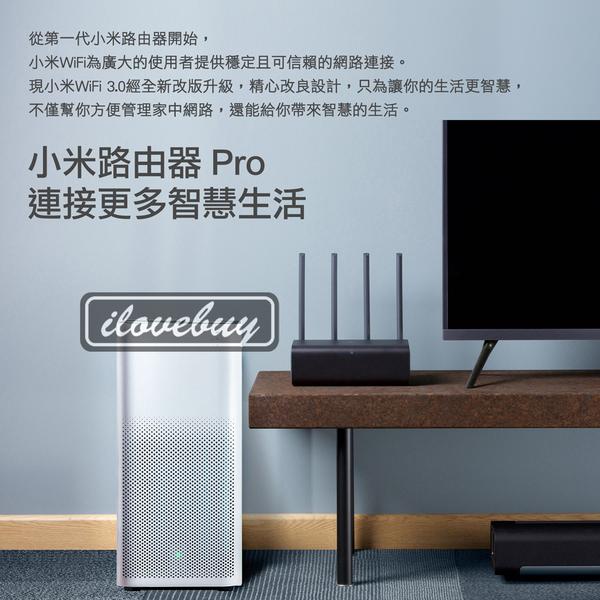【小米系列】路由器pro 訊號強大 4天線 WIFI路由器 分享器 高速穿墻光纖 支援2.4G/5G 網路分享