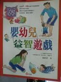 【書寶二手書T2/親子_YHK】嬰幼兒益智遊戲_楊婷舒