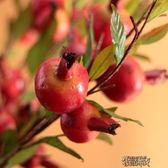 中式美式田園仿真石榴假花插花花藝 簡約現代家居裝飾品 仿真果子 街頭布衣