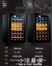 CW-70H紅酒櫃電子恒溫酒櫃家用小冷藏櫃冰吧CY『小淇嚴選』