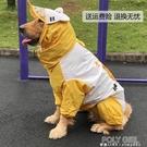 大狗狗雨衣金毛薩摩耶拉布拉多中型大型犬四腳全包防水寵物雨披 夏季狂歡