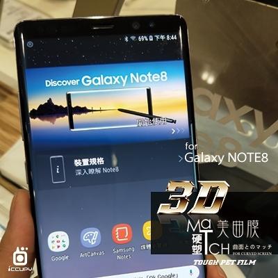 光華商場。包你個頭 三星 Samsung Galaxy Note 8 曲面 保護貼 3D硬碩膜 熱碩 全膠式