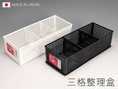 日本製 三格整理盒 可堆疊 置物盒 收納盒 雜物收納 文件收納 桌面收納  【SV3601】快樂生活網